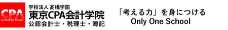 東京CPA会計学院 社会人・大学生対象税理士コース